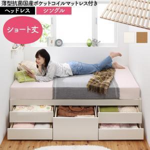 お客様組立 日本製 大容量収納すのこベッド シングル マットレス付き シングルベッド 返品不可 ヘッドレス 薄型抗菌国産ポケットコイル 希望者のみラッピング無料 大容量コンパクトすのこチェスト収納ベッド