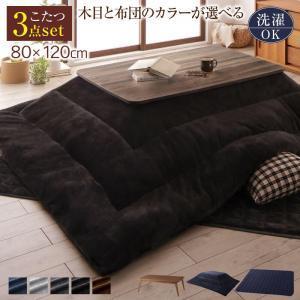 こたつセット 4尺長方形(80×120cm) おしゃれ 3点セット 北欧デザインこたつ