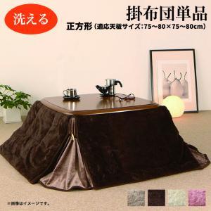 こたつ掛け布団 おしゃれ 正方形 ラビットファータッチ 省スペースこたつ布団:おしゃれ家具・寝具のハッピーリポ