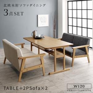 定価 公式ショップ ダイニングテーブルセット おしゃれ 4人掛け W幅120+2P×2 3点セット 北欧 ダイニングセット テーブル幅120+2P×2
