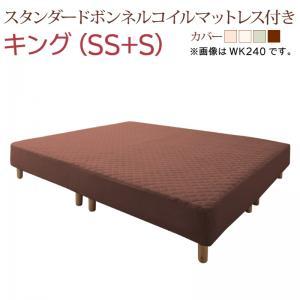 <title>キングサイズベッド マットレス付き スタンダードボンネルコイル 脚15cm すのこ構造 脚付きマットレスベッド キング SS+S セール商品 アイボリー ベージュ グリーン ブラウン 連結ベッド</title>