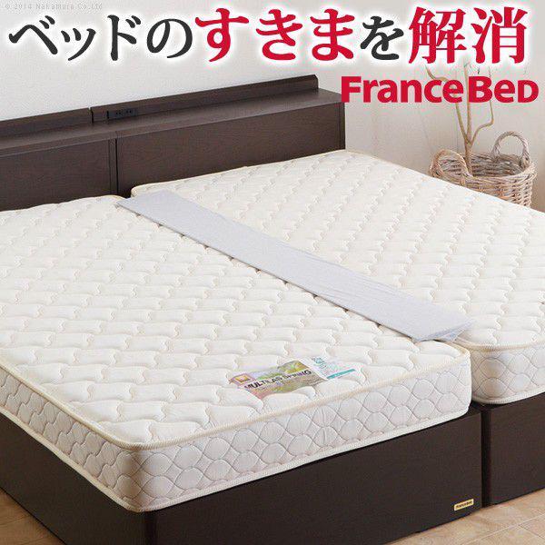 ツインベッドのすき間にお困りの方に 人気商品 フランスベッド 寝具 収納 ベッドパッド マットレスの隙間を埋める 隙間パッド 限定特価 すきまスペーサー ツインベッド すきまパッド