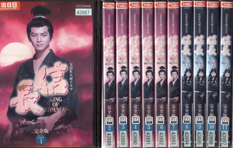 NHK大河ドラマ 信長 完全版全13巻セット 緒方直人 【中古DVD/レンタル落ち/送料無料】