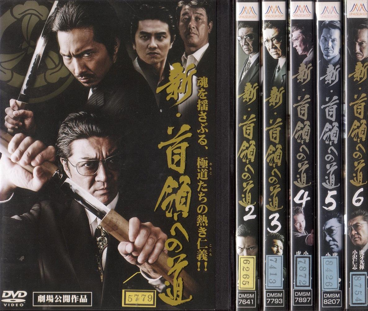 レンタルアップ 中古DVD【送料無料】rw2200新・首領への道全6巻セット小沢仁志 虎牙光揮