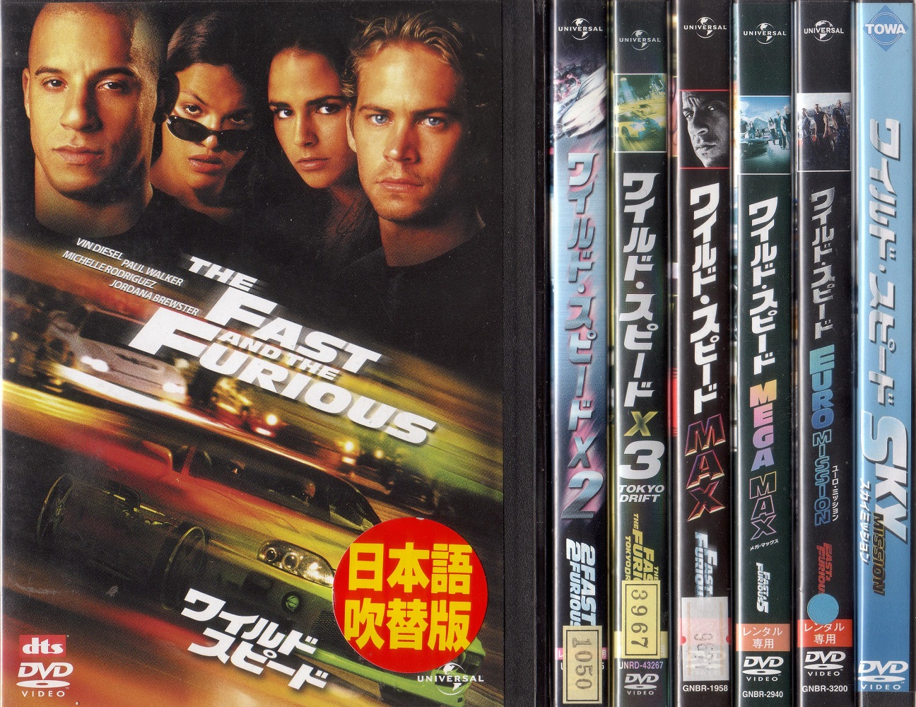 【送料無料】rb4209レンタルアップ 中古DVDワイルド・スピード1~3MAXMEGA MAXEURO MISSIONスカイミッション7巻セット