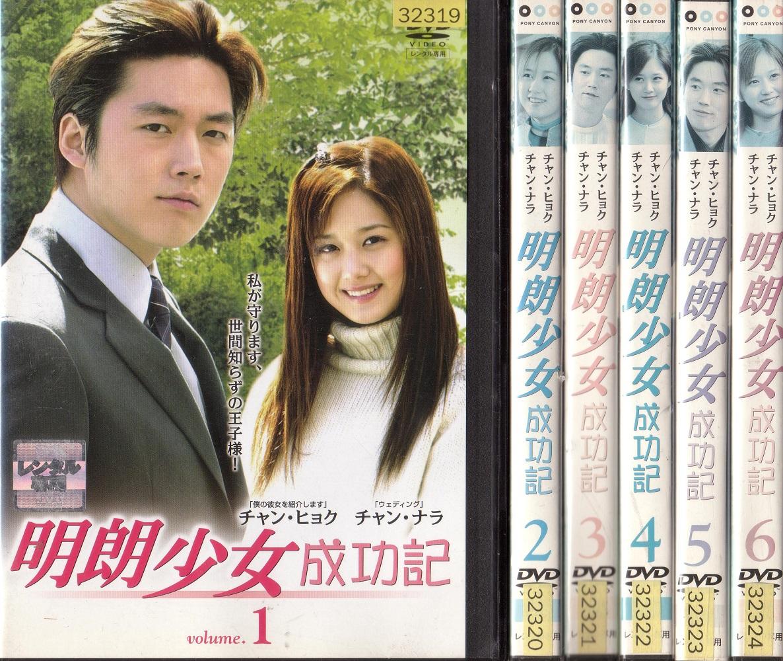 【送料無料】rw110レンタルアップ 中古DVD明朗少女 成功記6巻セットチャン・ヒョク チャン・ナラ