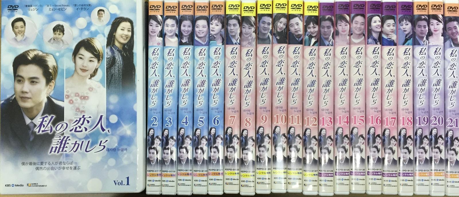 私の恋人、誰かしら日本語吹替えなし 42巻セット 【中古DVD/レンタル落ち/送料無料】