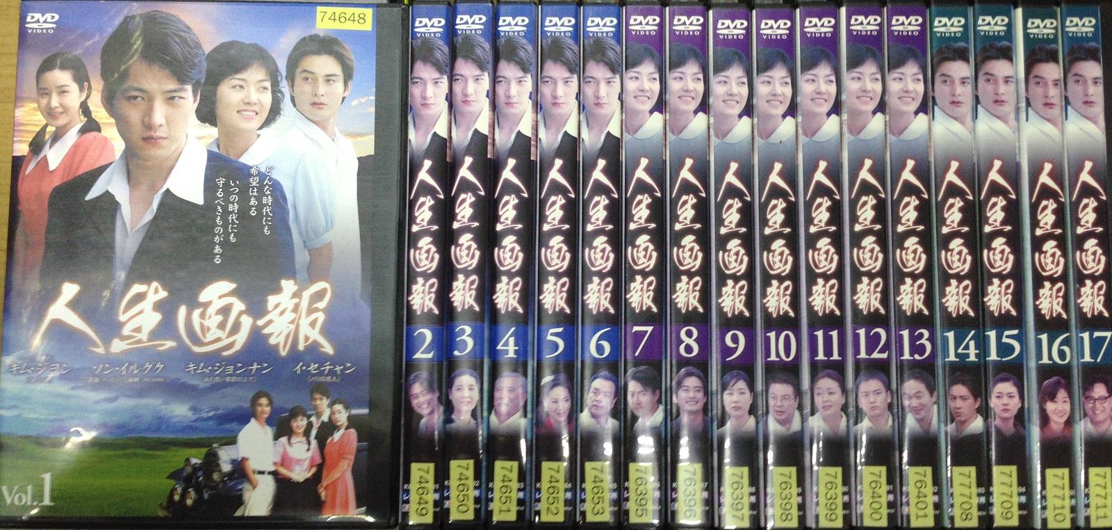 【送料無料】rw558レンタルアップ 中古DVD人生画報55巻セット※日本語吹替なし