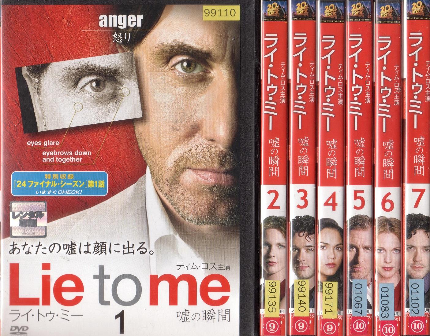 ライ・トゥ・ミー Lie to meシーズン1.2.ファイナル 全25巻セット 日本語吹替あり 【中古DVD/レンタル落ち/送料無料】