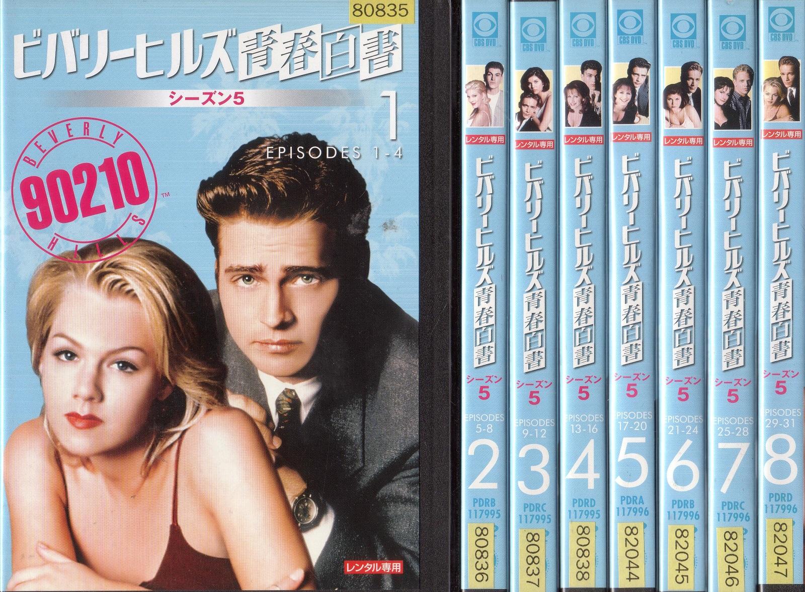 ビバリーヒルズ青春白書シーズン5 8巻セット 【中古DVD/レンタル落ち/送料無料】