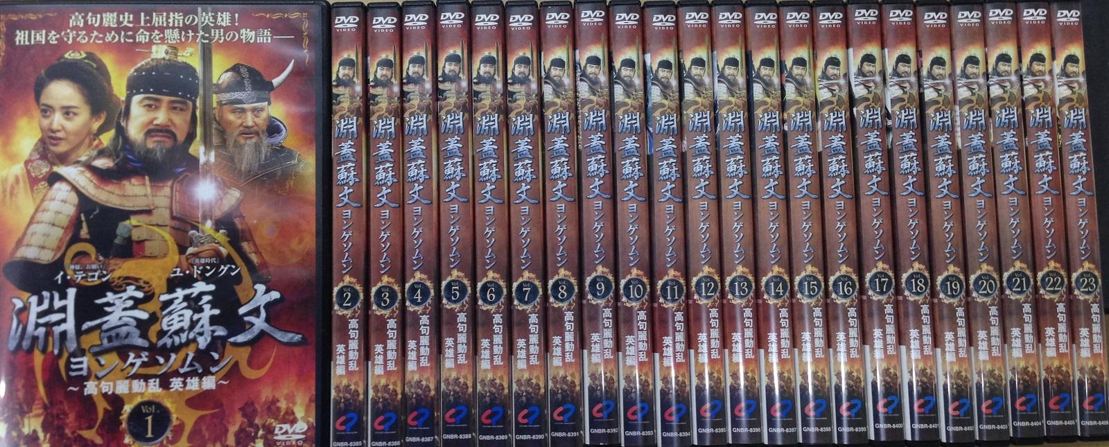 【送料無料】rw1244レンタルアップ 中古DVDヨンゲムソン~高句麗動乱 英雄編~23巻セット日本語吹替なし・字幕あり