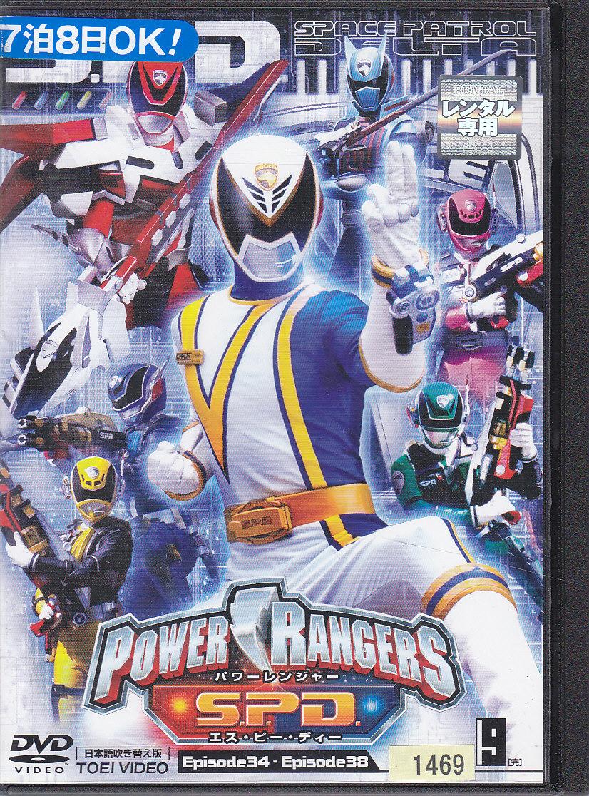 レンタルアップ 中古DVDrb10217【送料無料】パワーレンジャー S.P.D 9第34-38話収録