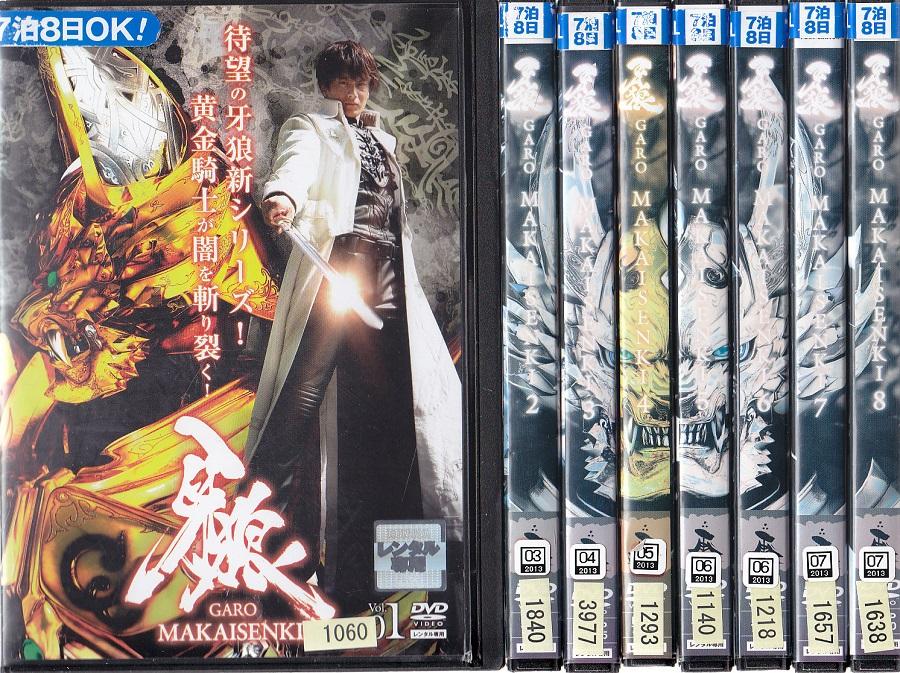 【送料無料】rw2190中古DVD レンタルアップ牙狼 GAROMAKAISENKI 8巻セット小西遼生/肘井美佳/中村織央※背表紙に色褪せがございます。
