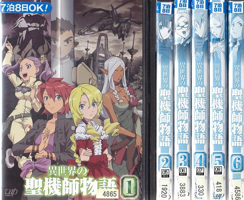 【送料無料】rw2281レンタルアップ 中古DVD異世界の聖機師物語 13巻セット※背表紙に色褪せがございます※