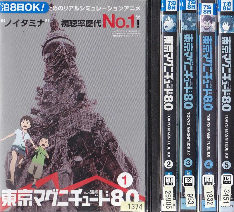 【送料無料】rw2284レンタルアップ 中古DVD東京マグニチュード8.05巻セット