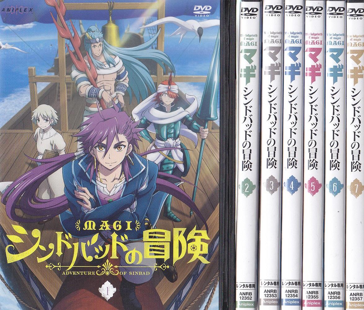 MAGIシンドバッドの冒険 7巻セット 【中古DVD/レンタル落ち/送料無料】