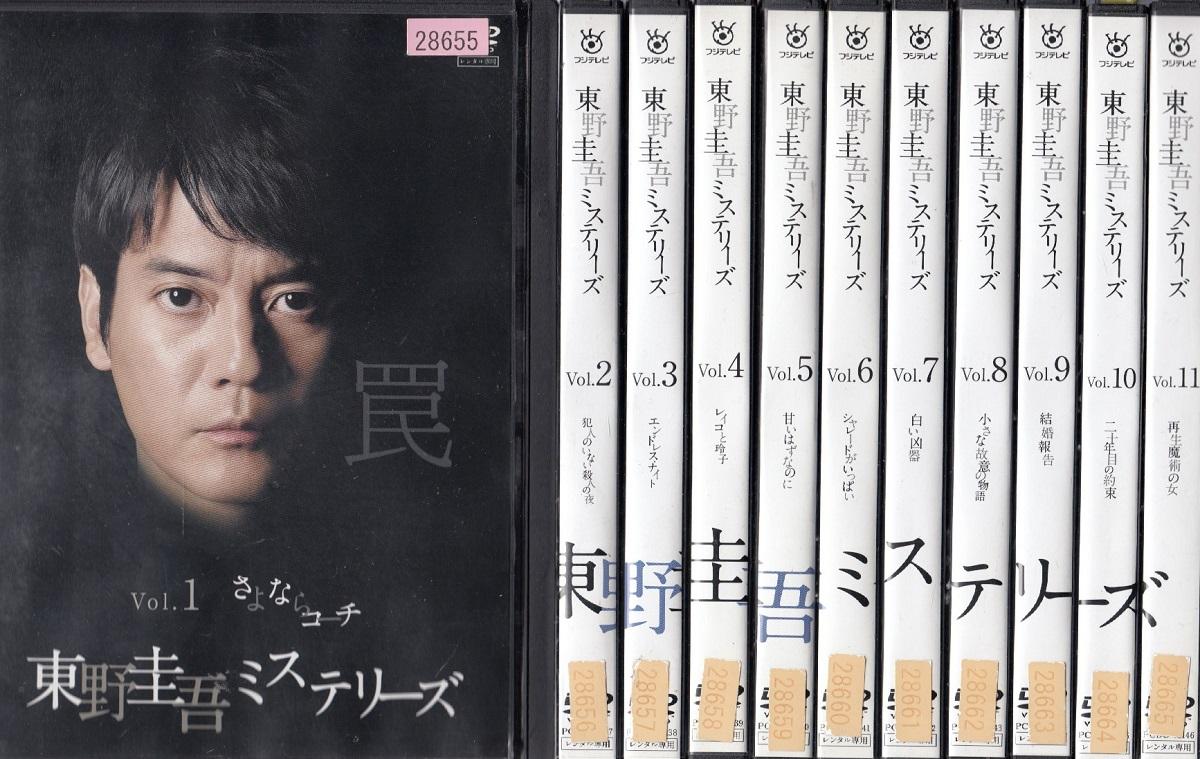 東野圭吾ミステリーズ 全11巻セット 【中古DVD/レンタル落ち/送料無料】