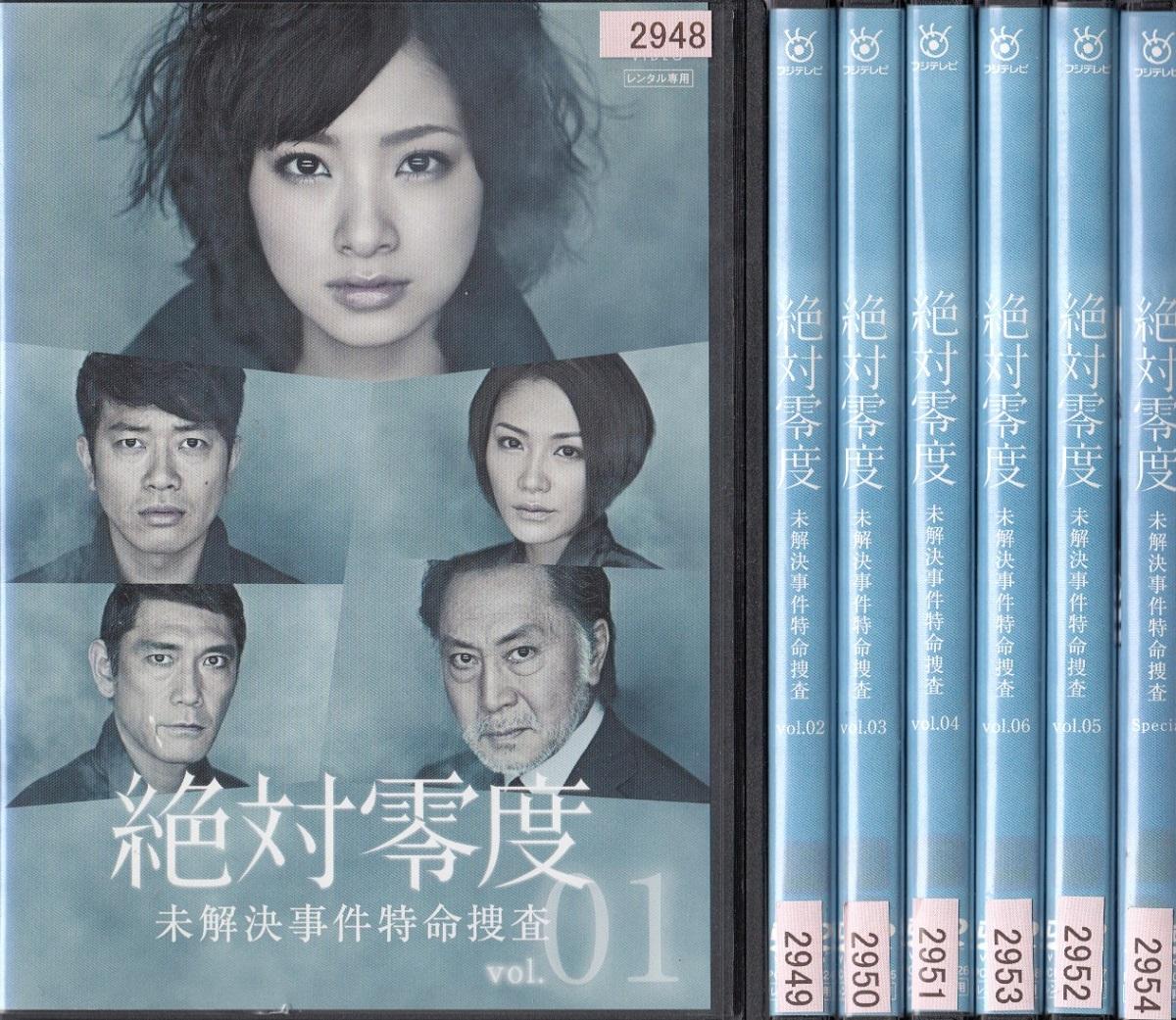【送料無料】rw3719中古DVD レンタルアップ絶対零度未解決事件匿名捜査6巻+スペシャル 全7巻セット