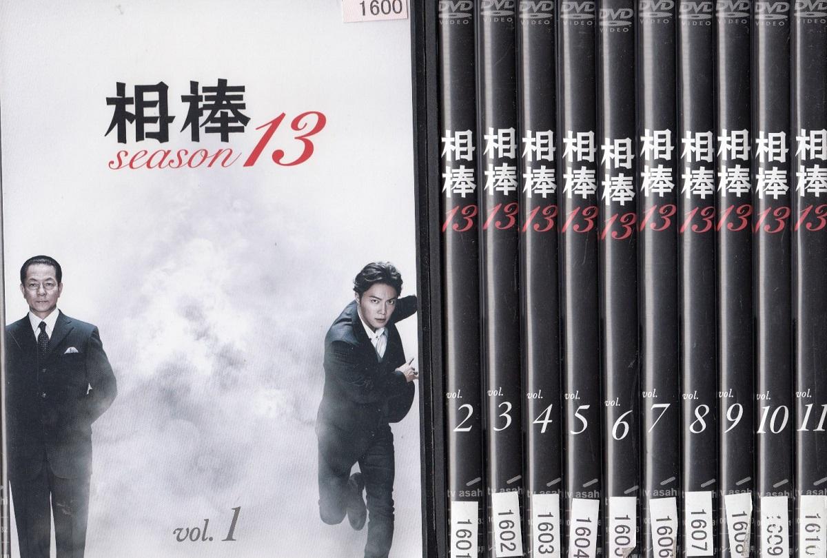 相棒13 season13 全11巻セット 水谷豊/反町隆史 【中古DVD/レンタル落ち/送料無料】