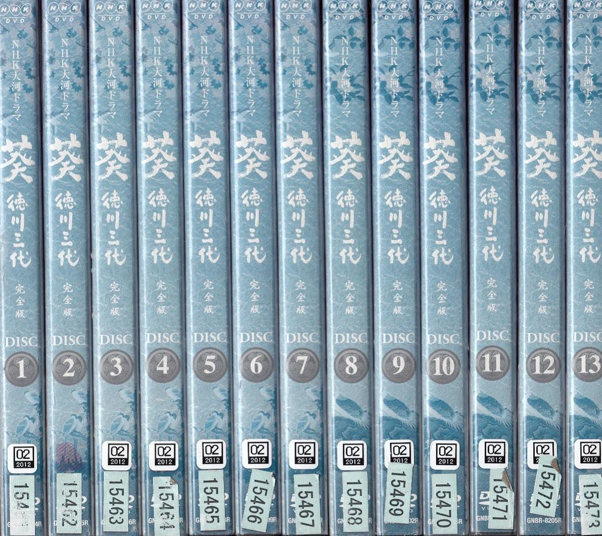 NHK大河ドラマ 葵 徳川三代 完全版 全13巻セット西田敏行/尾上辰之助/樹木希林 【中古DVD/レンタル落ち/送料無料】