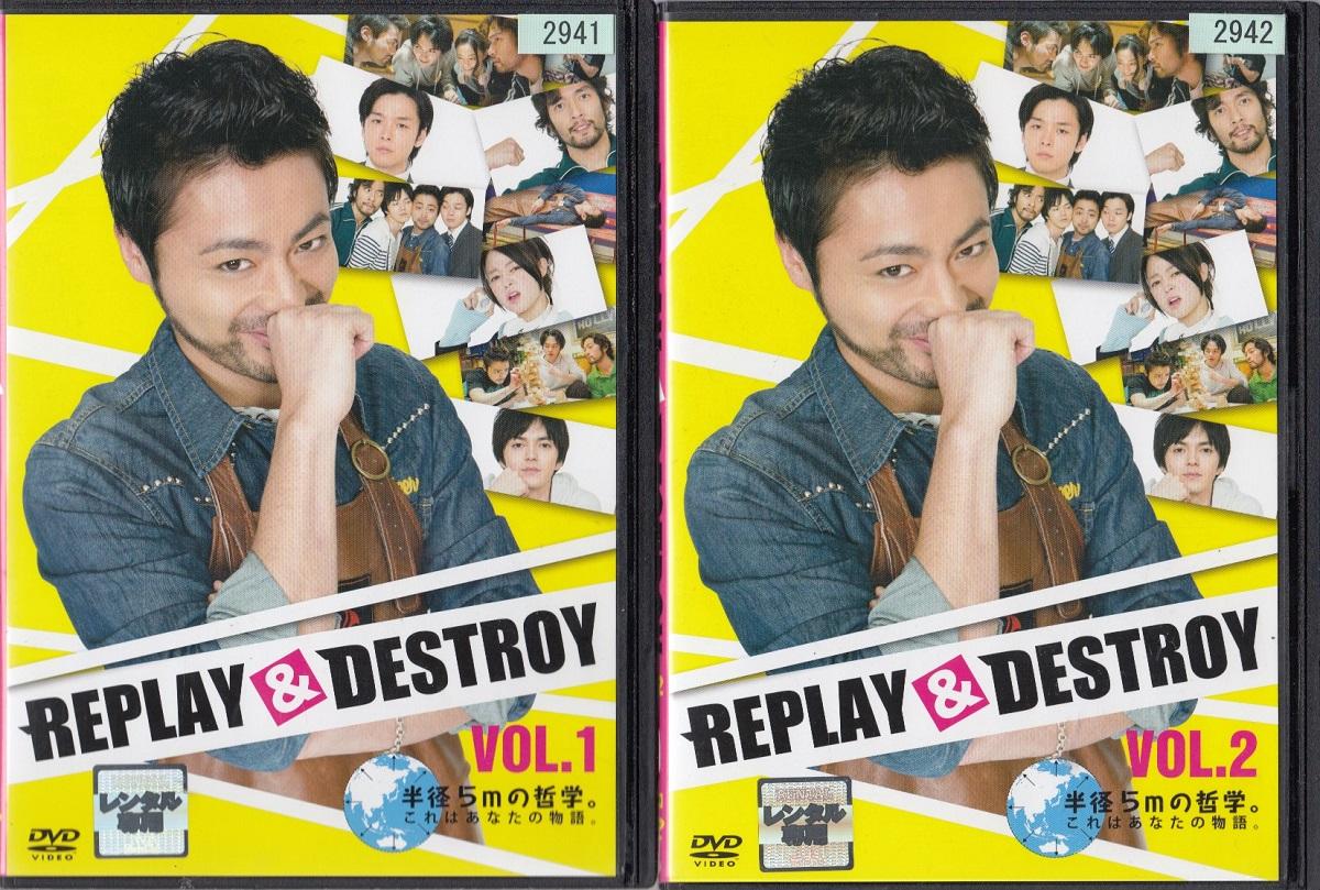 REPLAY&DESTROY 全2巻セット山田孝之/林遣都/阿部進之介 【中古DVD/レンタル落ち/送料無料】