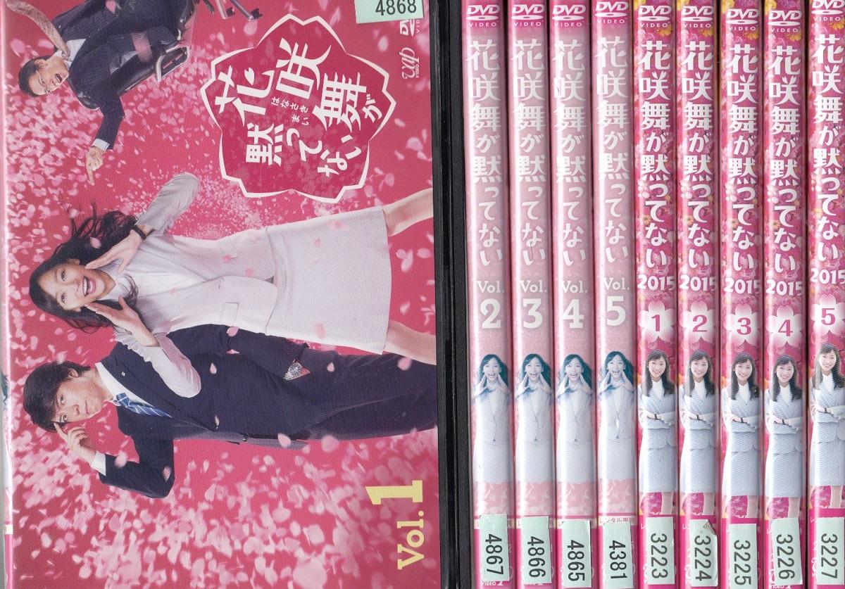 【送料無料】rw3893中古DVD レンタルアップ花咲舞が黙ってない 全5巻セット2005 全5巻セット全10巻セット杏/上川隆也