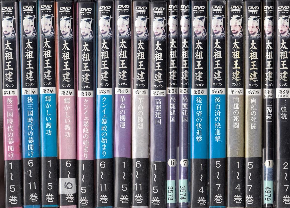 太祖王建 ワンゴン 全71枚セット第1章~第8章(最終章) 【中古DVD/レンタル落ち/送料無料】