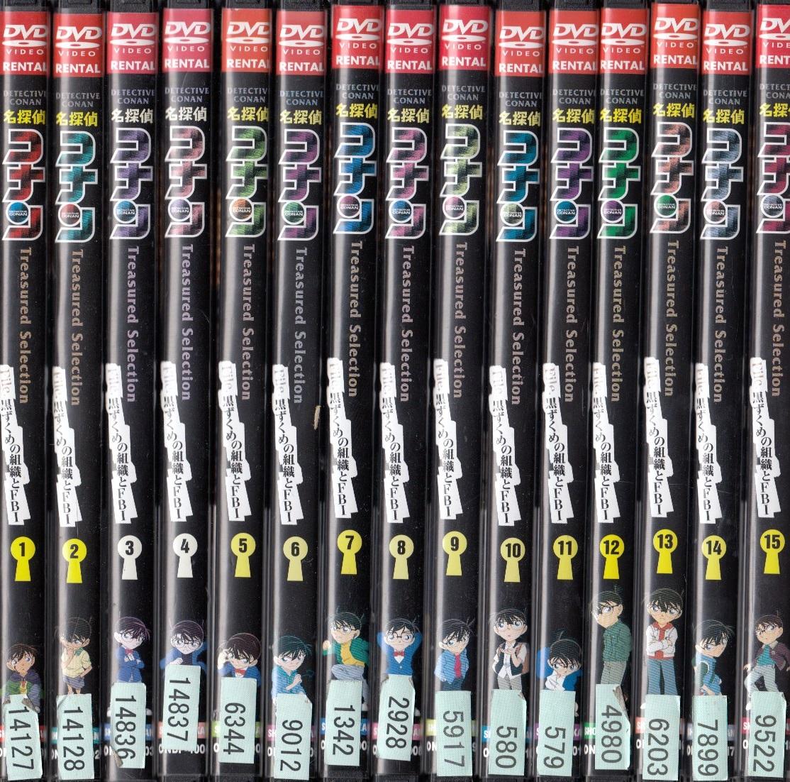 名探偵コナン treasured selection file・黒ずくめの組織とFBI全15巻セット 【中古DVD/レンタル落ち/送料無料】