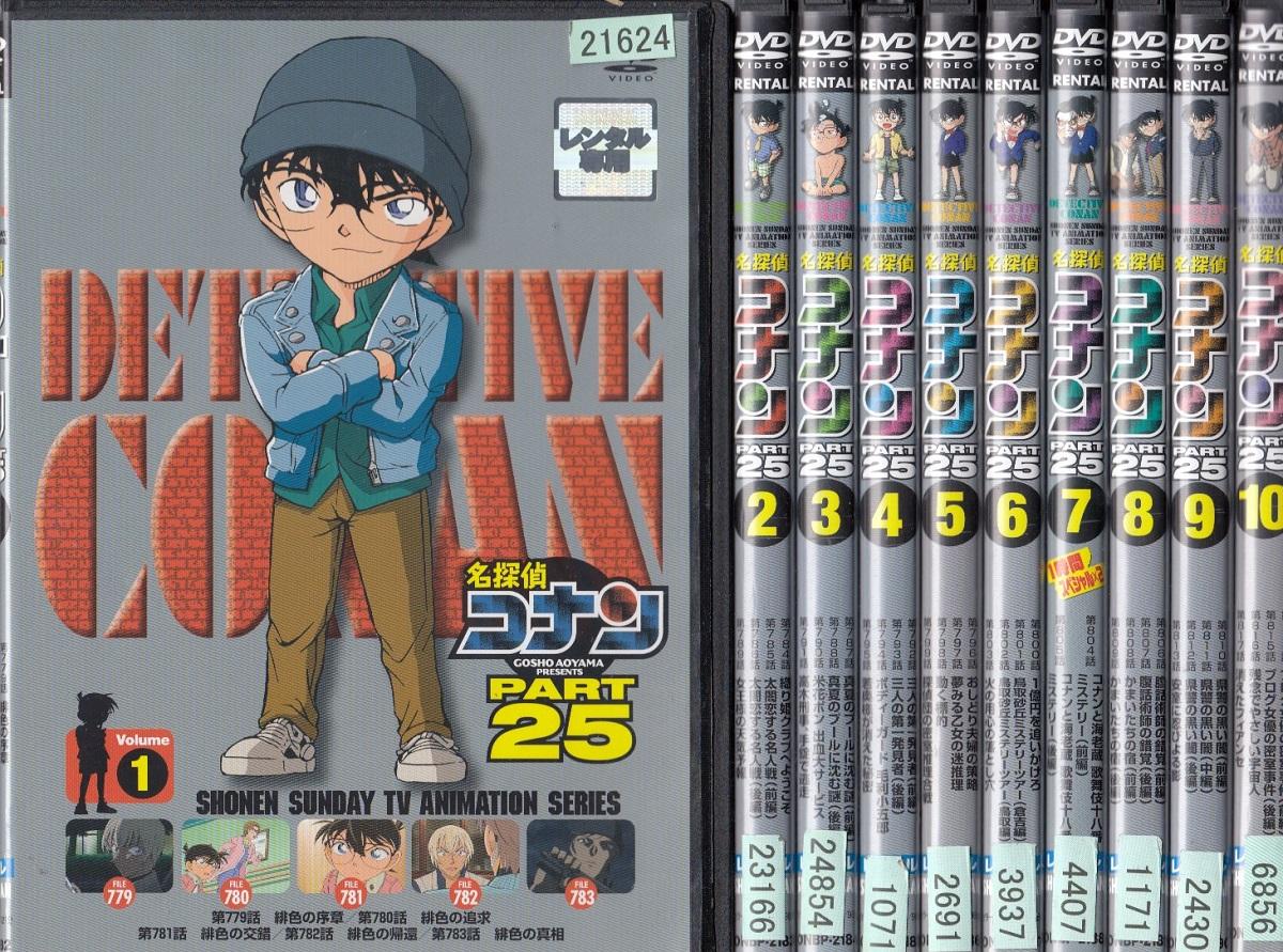 名探偵コナン PART25 全10巻セット 【中古DVD/レンタル落ち/送料無料】