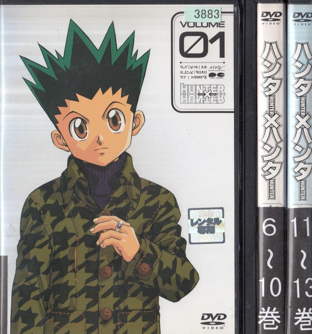 【送料無料】rw4176中古DVD レンタルアップハンター×ハンター 全13巻セット※ディスクのみの販売となります※
