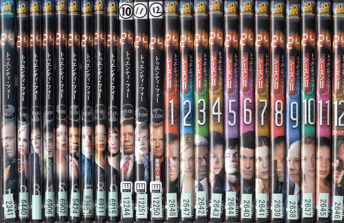 【送料無料】レンタルアップ 中古DVD24 TWENTY FOUR103枚セット 全巻■シーズン1・2・3・4・5・6・7・ファイナル■リブ・アナザー・デイ■リデンプション