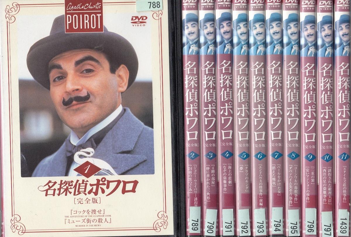 【送料無料】レンタルアップ 中古DVD名探偵ポワロ 全52巻セット
