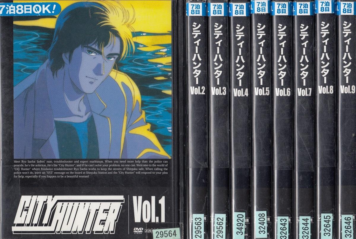 シティーハンター 全9巻セット【中古DVD/レンタル落ち/送料無料】