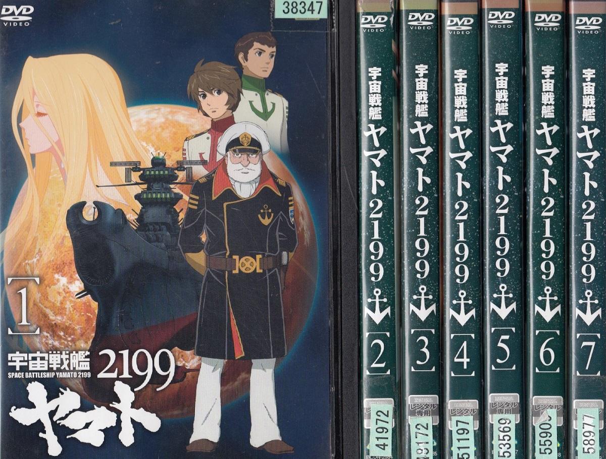 宇宙戦艦ヤマト2199 全7巻セット【中古DVD/レンタル落ち/送料無料】
