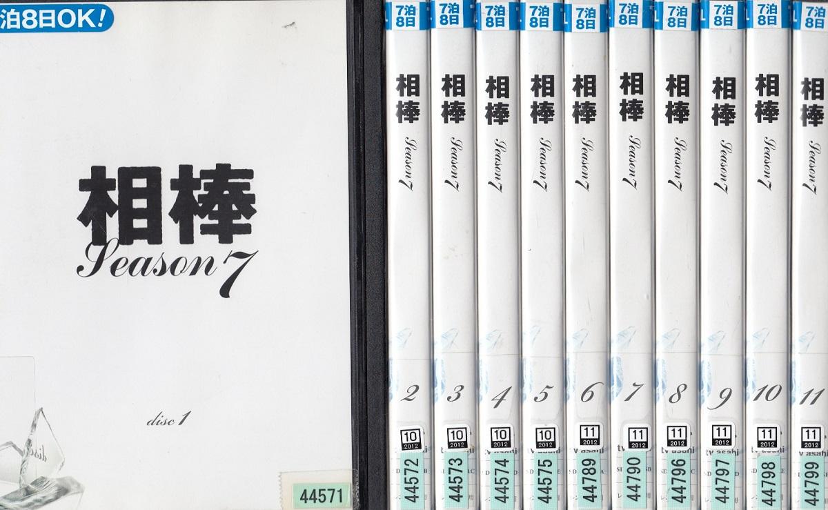 相棒 season7 全11巻セット 水谷豊/寺脇康文【中古DVD/レンタル落ち/送料無料】
