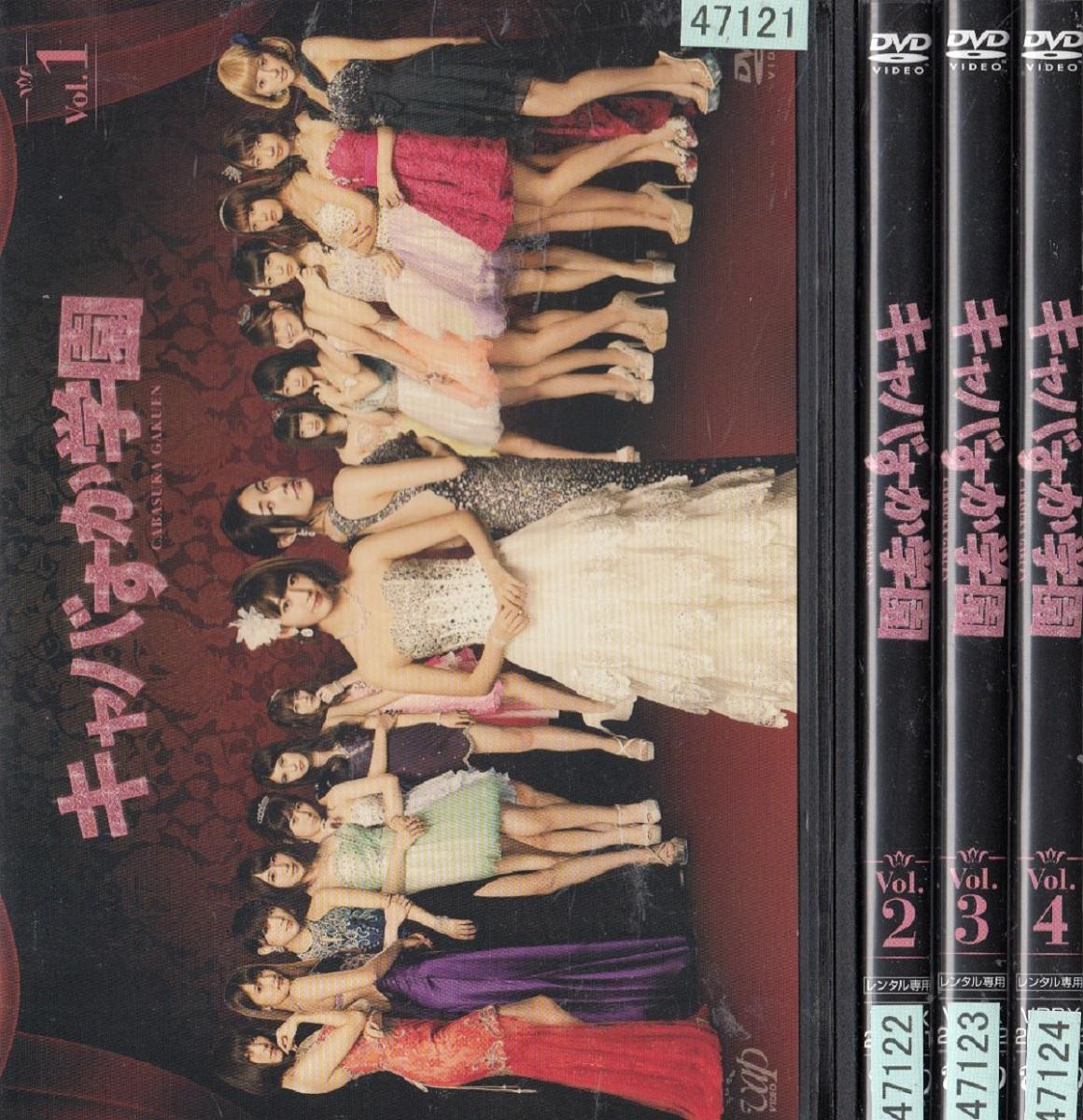 キャバすか学園 全4巻セット AKB48【中古DVD/レンタル落ち/送料無料】
