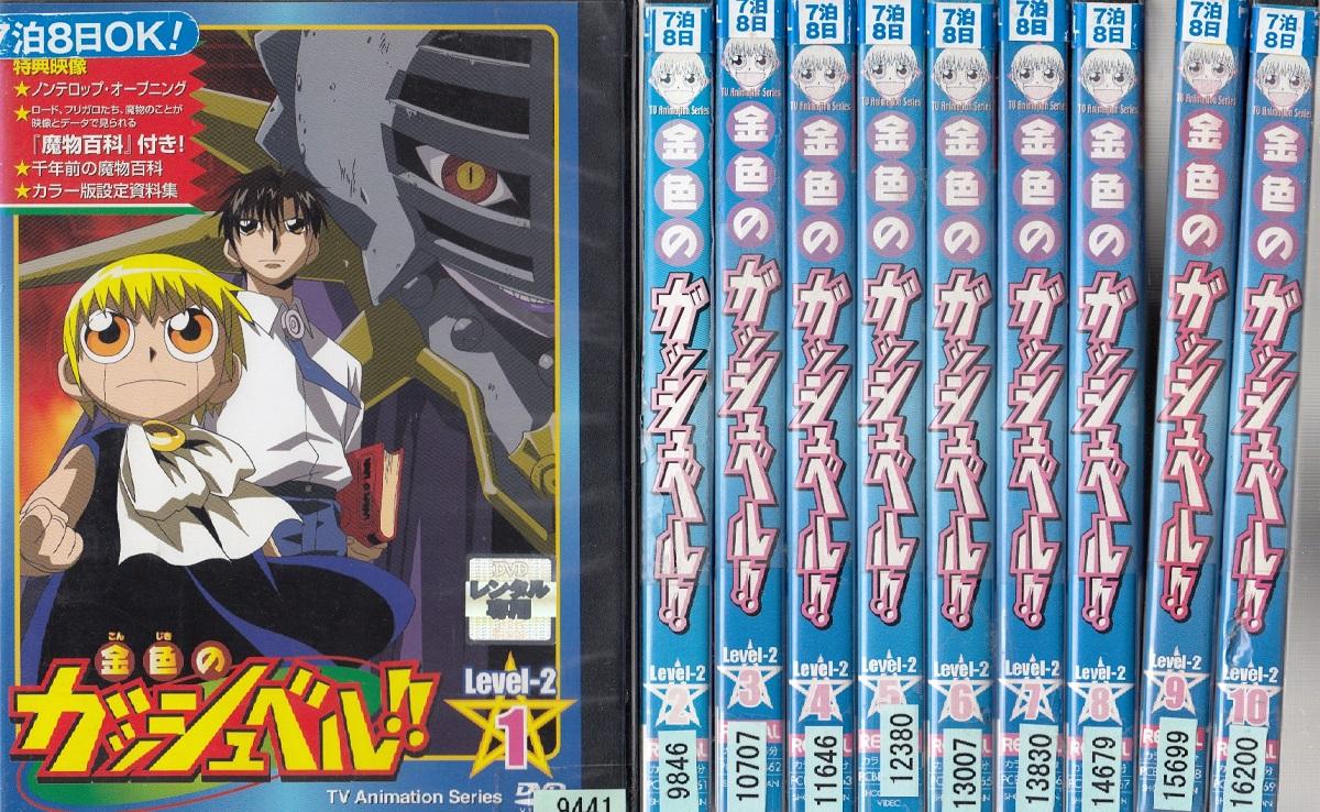 金色のガッシュベル level2 全17巻セット【中古DVD/レンタル落ち/送料無料】