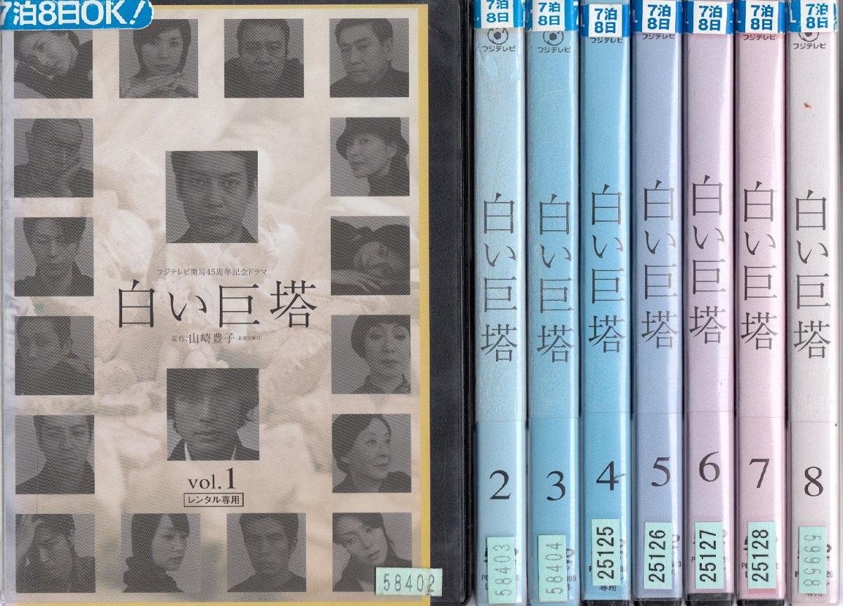 白い巨塔 全8巻セット唐沢寿明/江口洋介【中古DVD/レンタル落ち/送料無料】