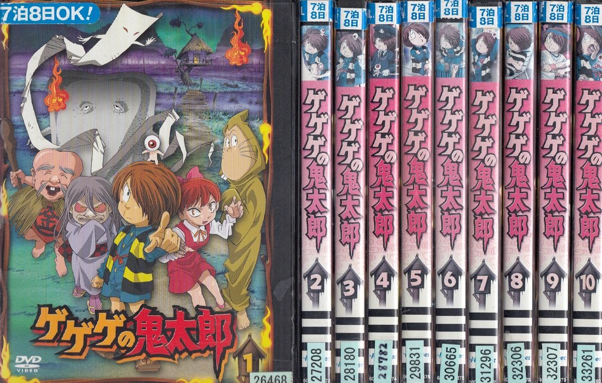 ゲゲゲの鬼太郎 全35巻セット【中古DVD/レンタル落ち/送料無料】
