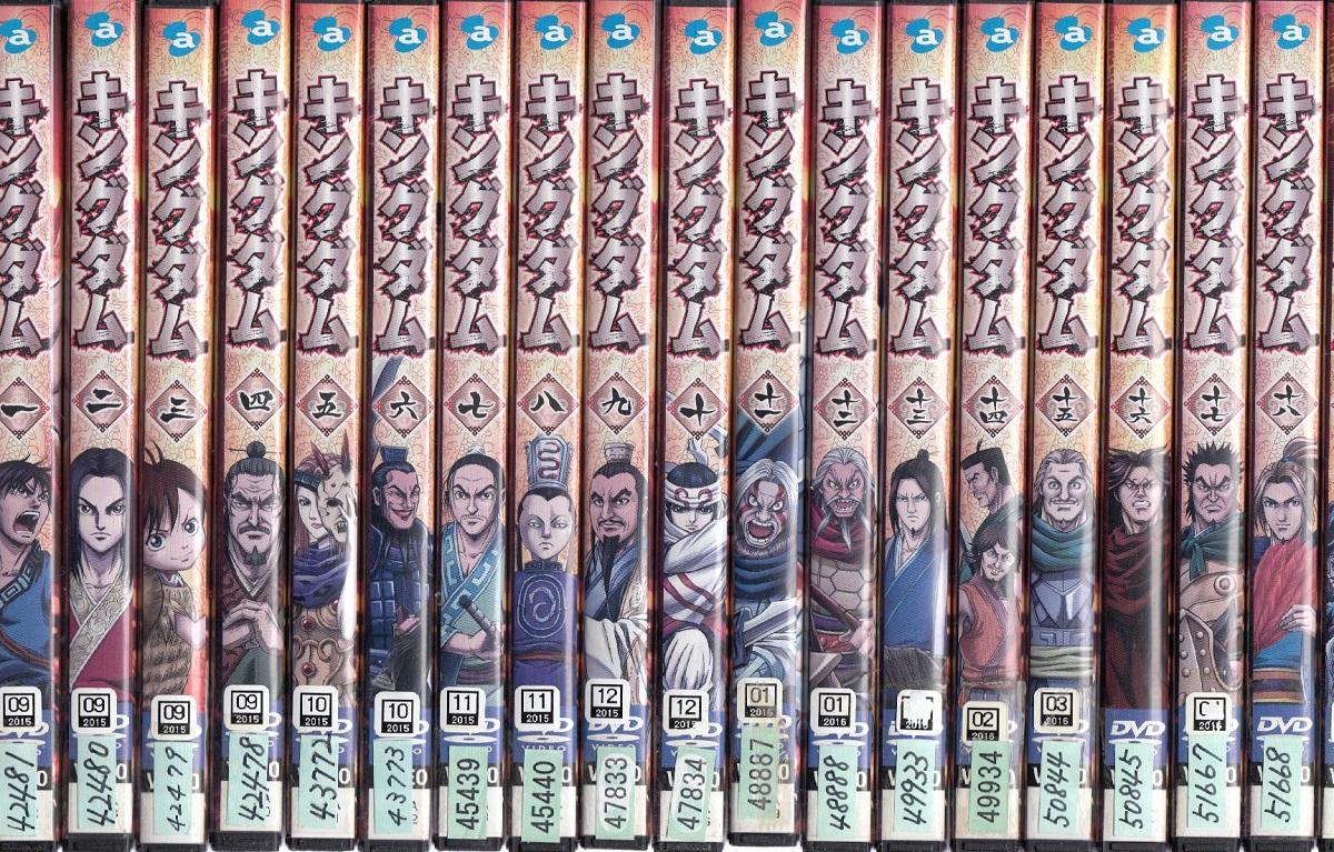 キングダム 全19巻セット【中古DVD/レンタル落ち/送料無料】