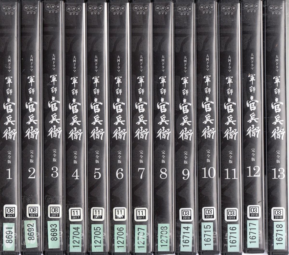 NHK大河ドラマ 軍師官兵衛 完全版 全13巻セット【中古DVD/レンタル落ち/送料無料】
