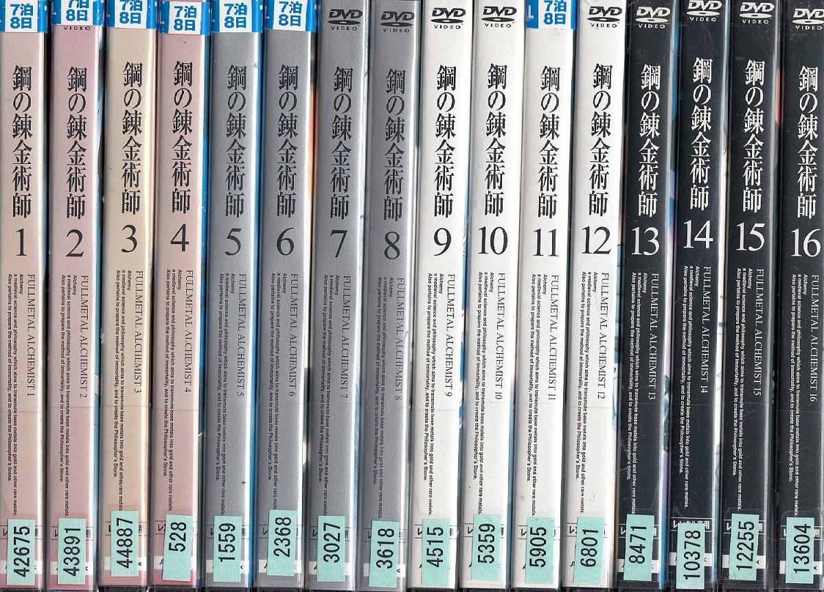 鋼の錬金術師 全16巻セット【中古DVD/レンタル落ち/送料無料】