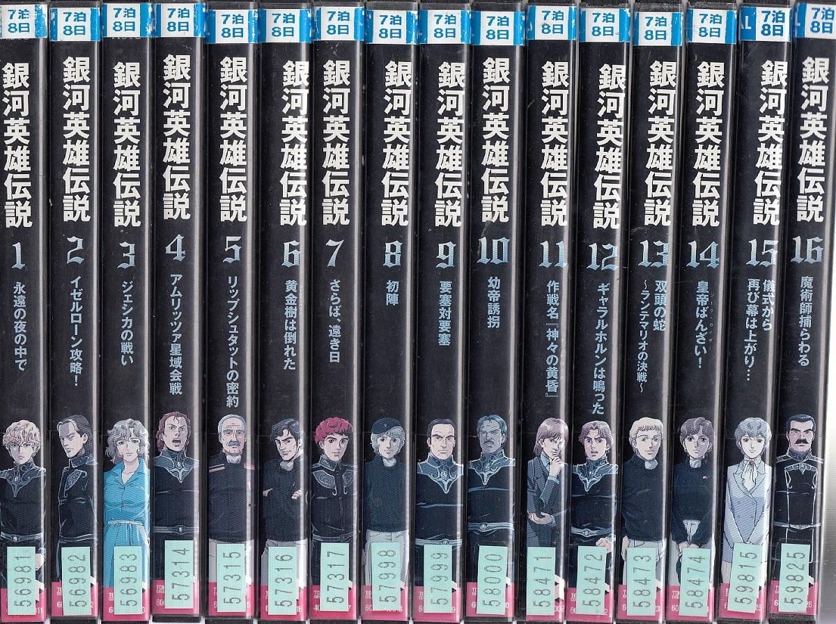 銀河英雄伝説 全28巻セット【中古DVD/レンタル落ち/送料無料】