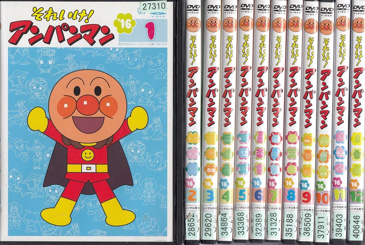 アンパンマン '16 全12巻セット【中古DVD/レンタル落ち/送料無料】