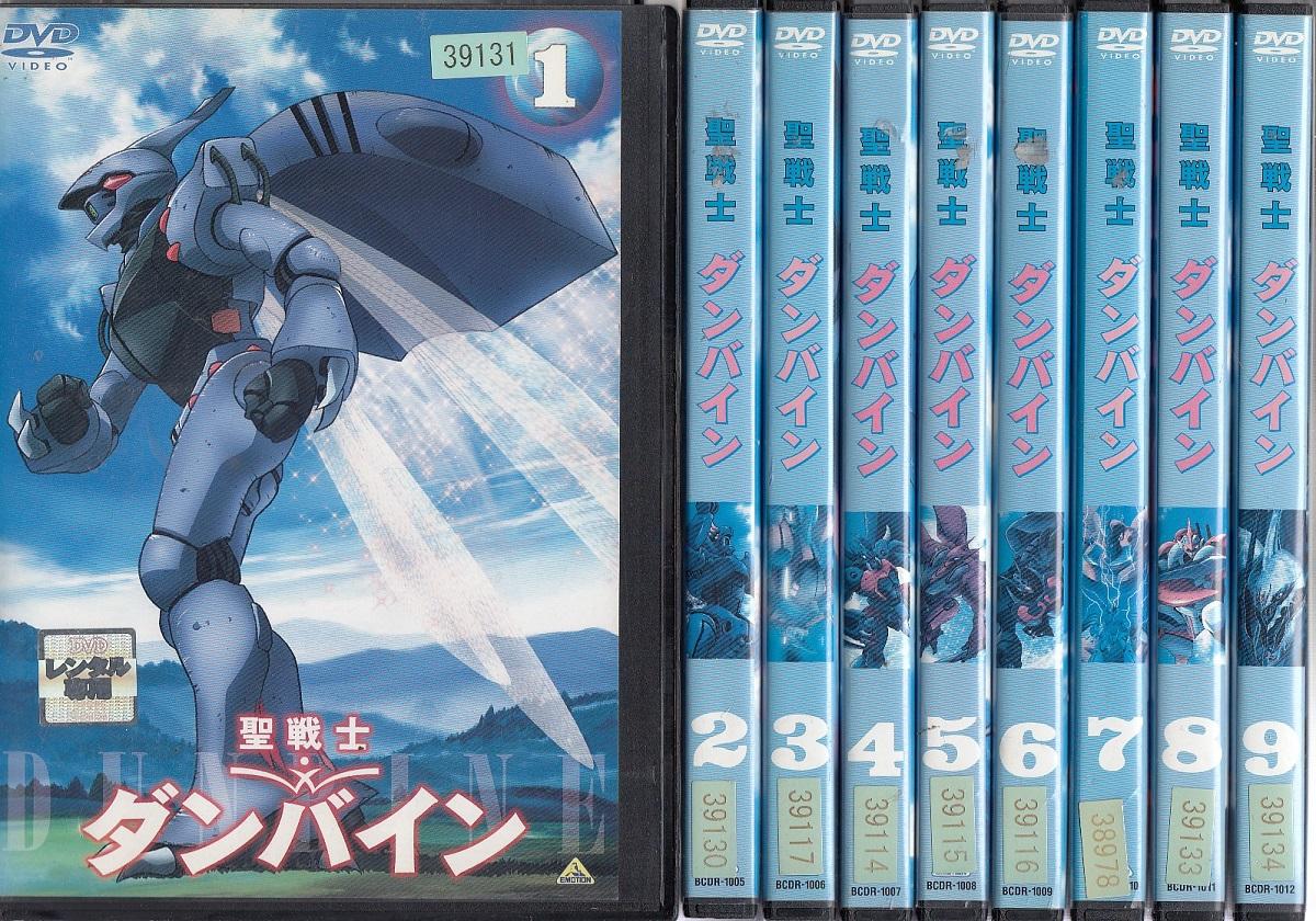 聖戦士ダンバイン 全9巻セット【中古DVD/レンタル落ち/送料無料】