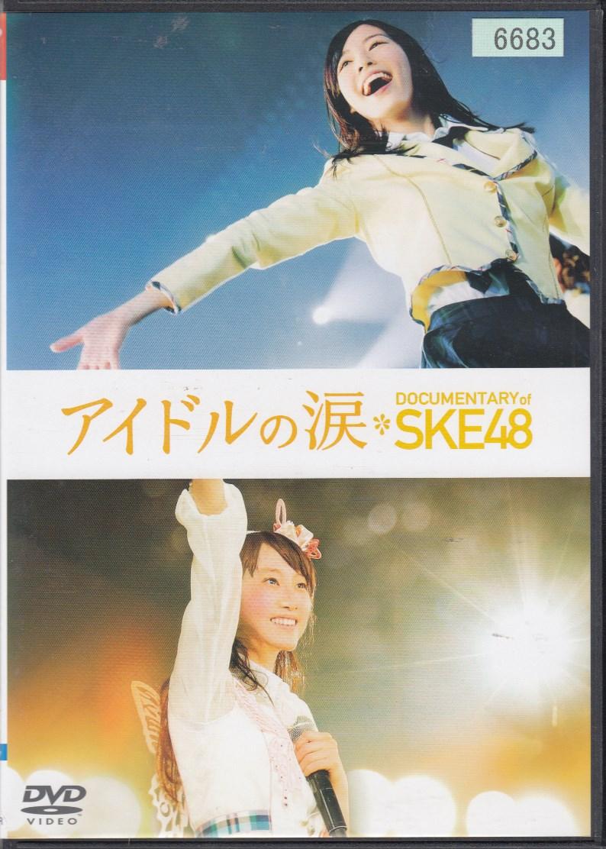 アイドルの涙 DOCUMENTARY 卸売り of SKE48 激安通販 レンタル落ち 送料無料 中古DVD