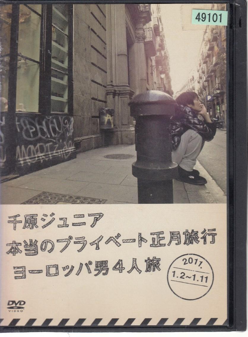 千原ジュニア 本当のプライベート正月旅行 ヨーロッパ男 休み 4人旅 レンタル落ち 送料無料 低廉 中古DVD