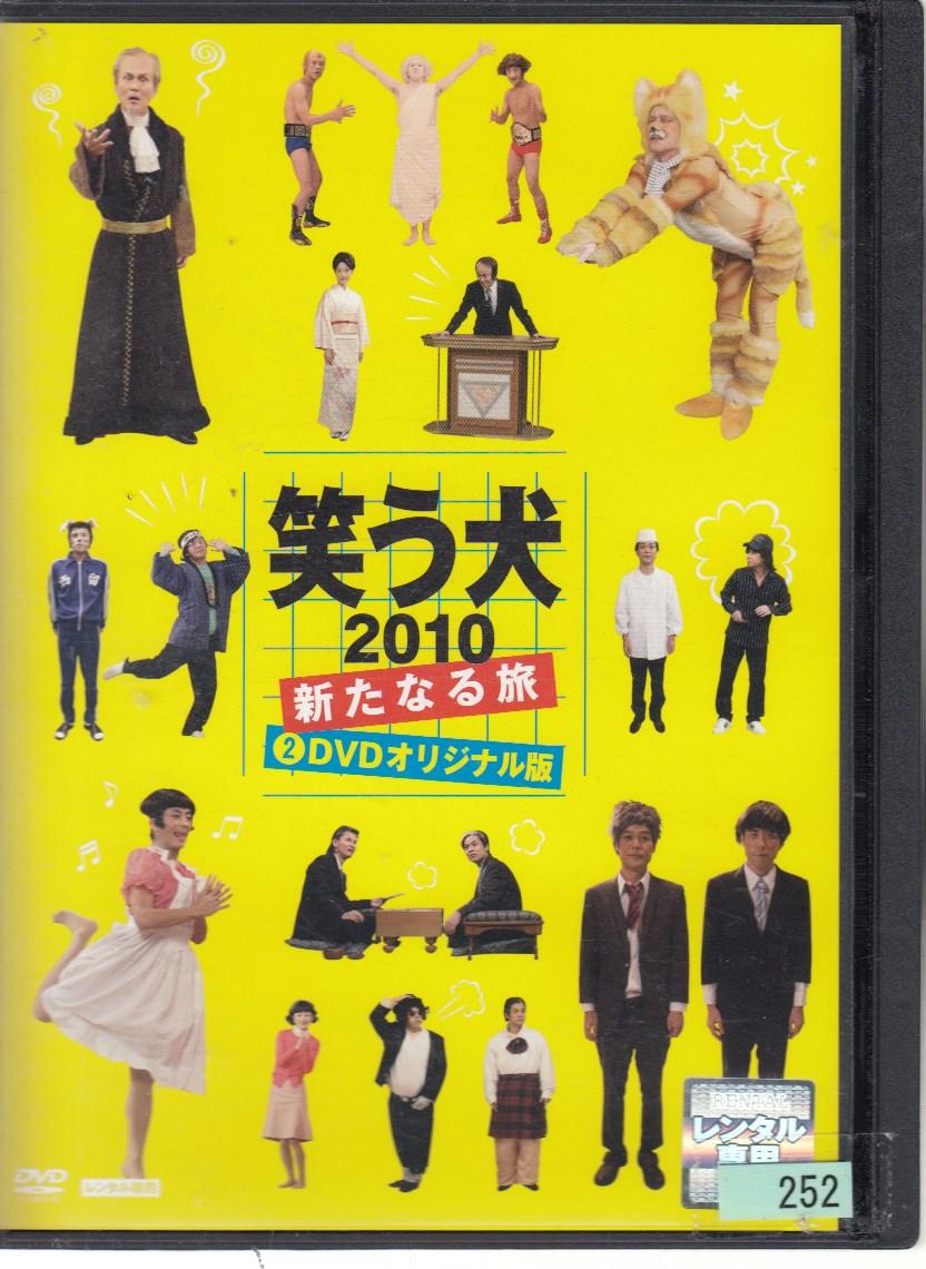 <title>笑う犬 2010 新たなる旅2 番組完全版 中古DVD レンタル落ち 送料無料 内村光良 爆売りセール開催中 ネプチューン びびる大木</title>