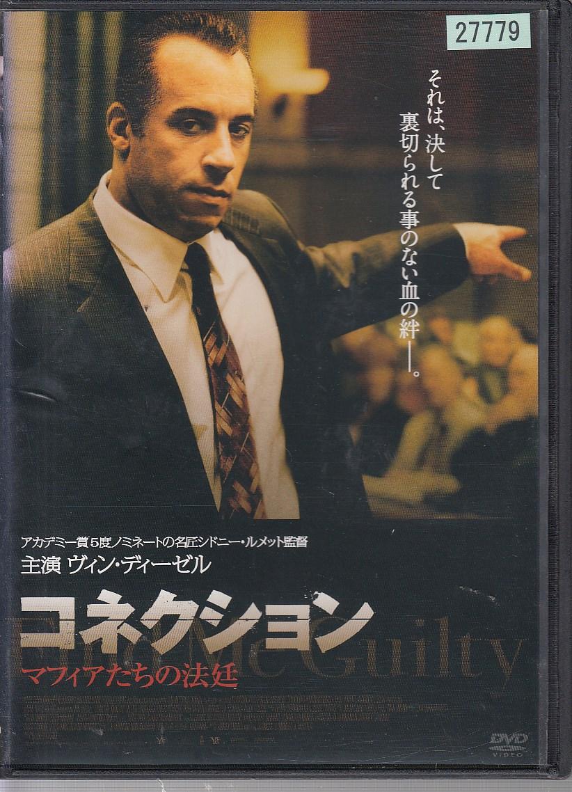 コネクション マフィアたちの法廷 ヴィン ディーゼル 送料無料 国際ブランド レンタル落ち 贈り物 中古DVD