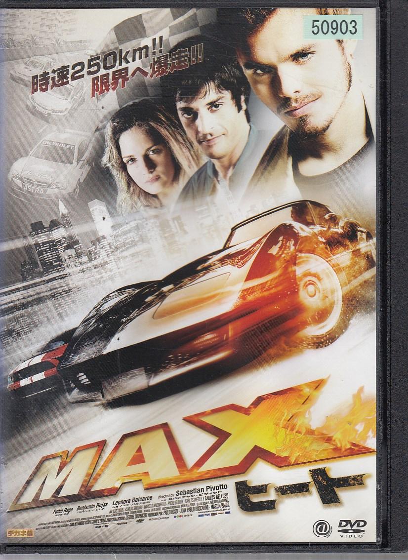 新色追加 商舗 MAXヒート 中古DVD レンタル落ち 送料無料